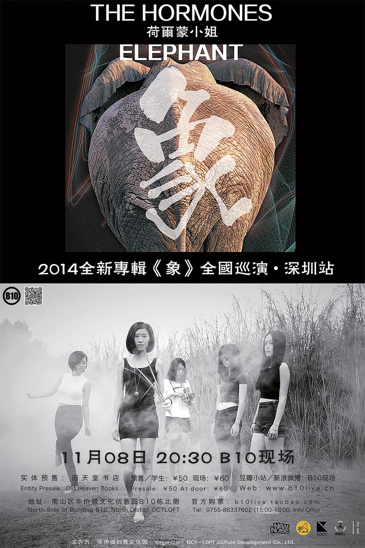 【海报】1108荷尔蒙 小.jpg