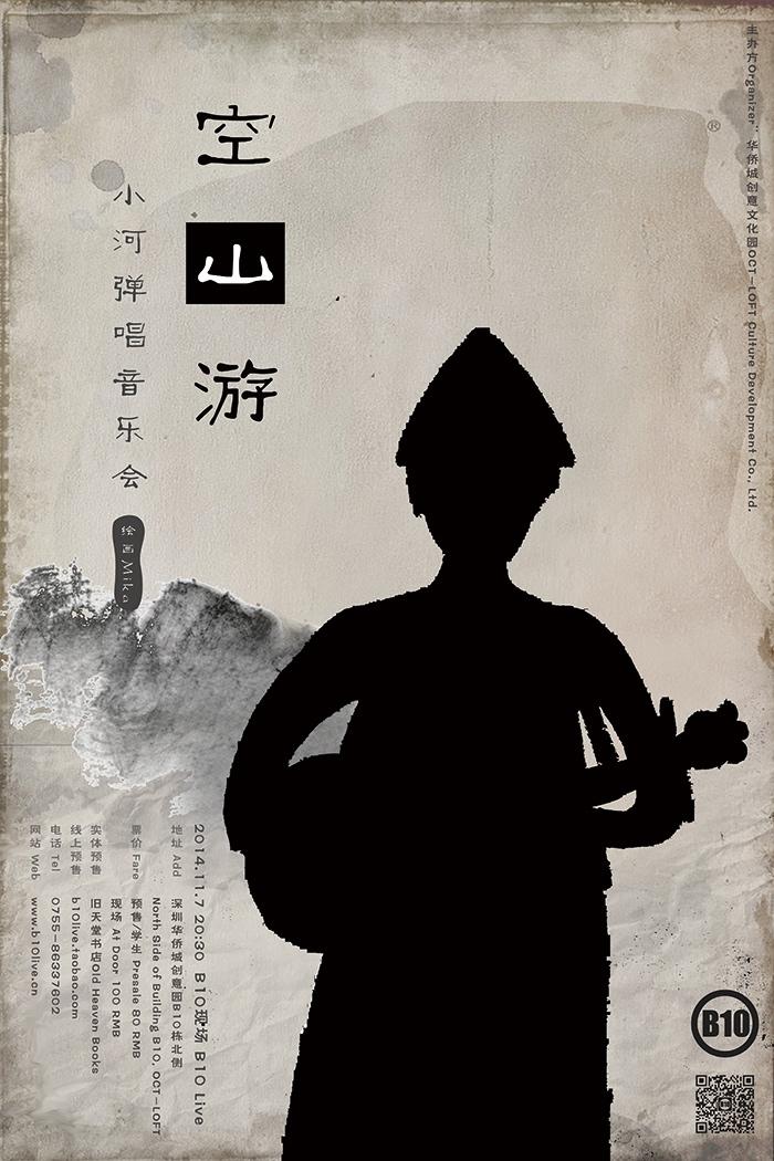 【海报】1107 小河 小.jpg