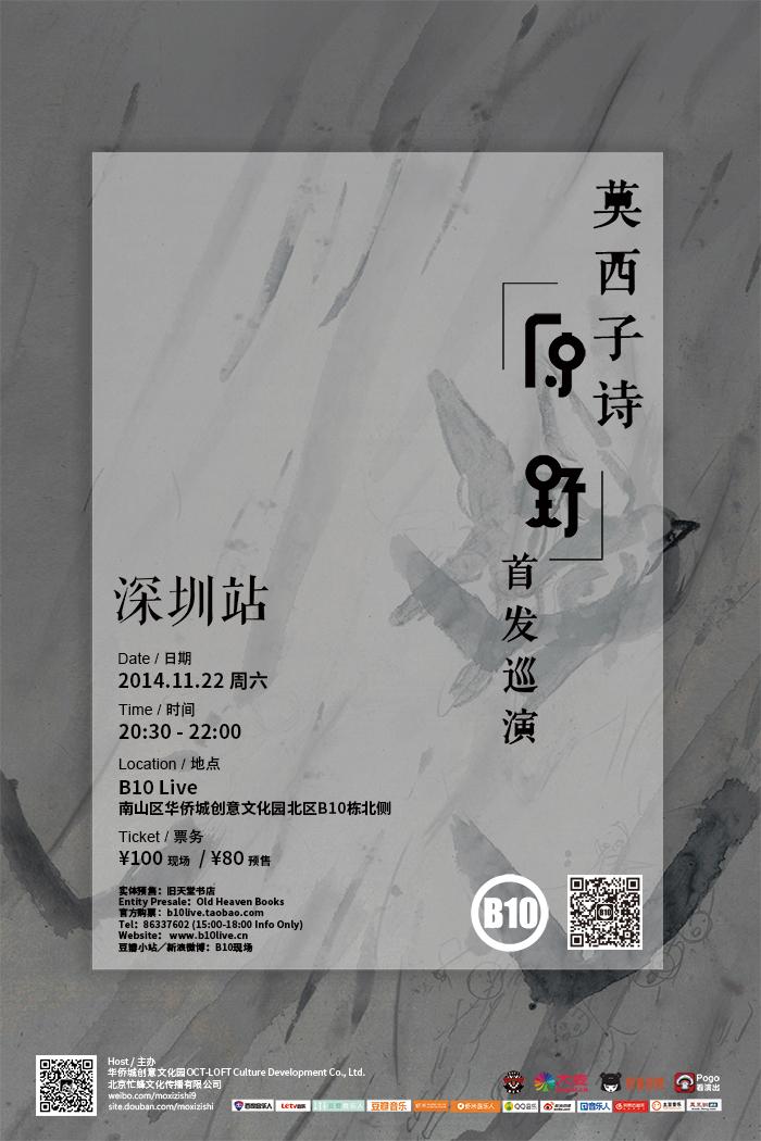【海报】1122莫西子诗 小.jpg