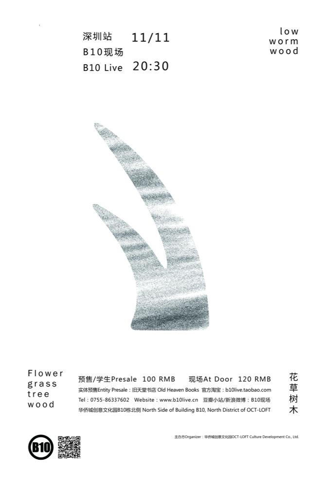 【海报】1118低苦艾.jpg