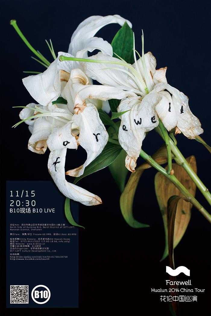 【海报】1115花伦 小.jpg
