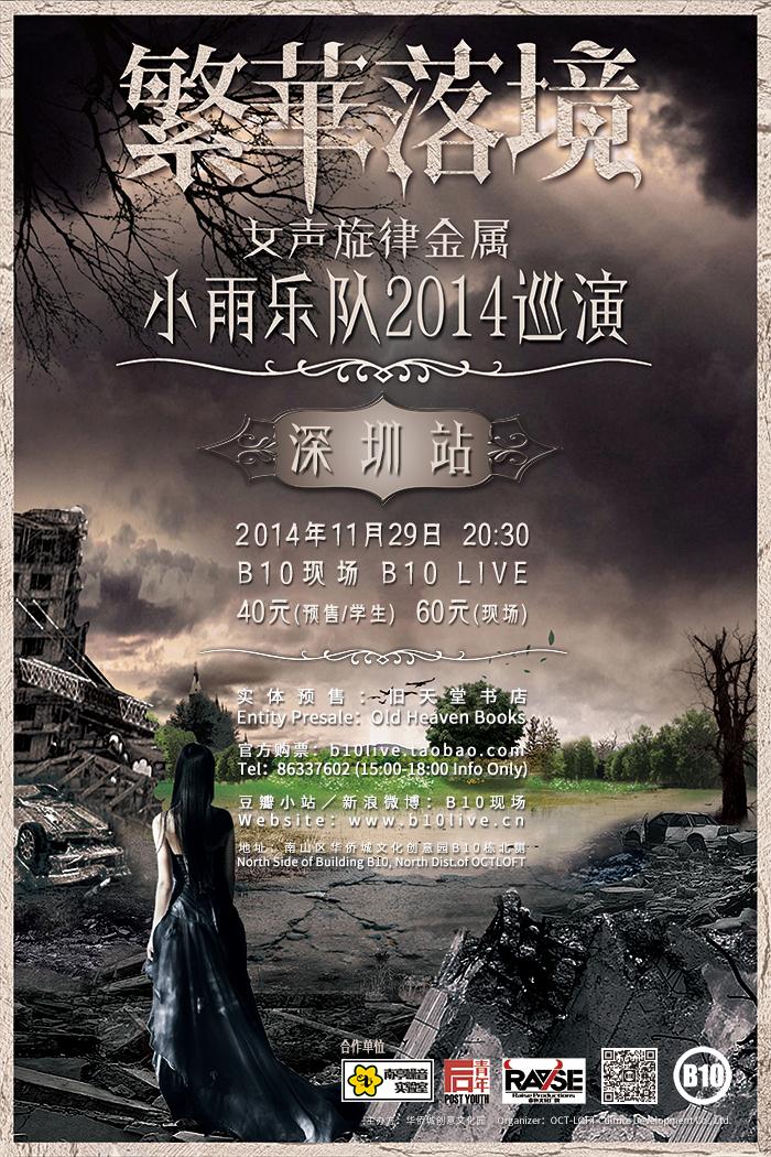 【海报】1129小雨乐队 小.jpg