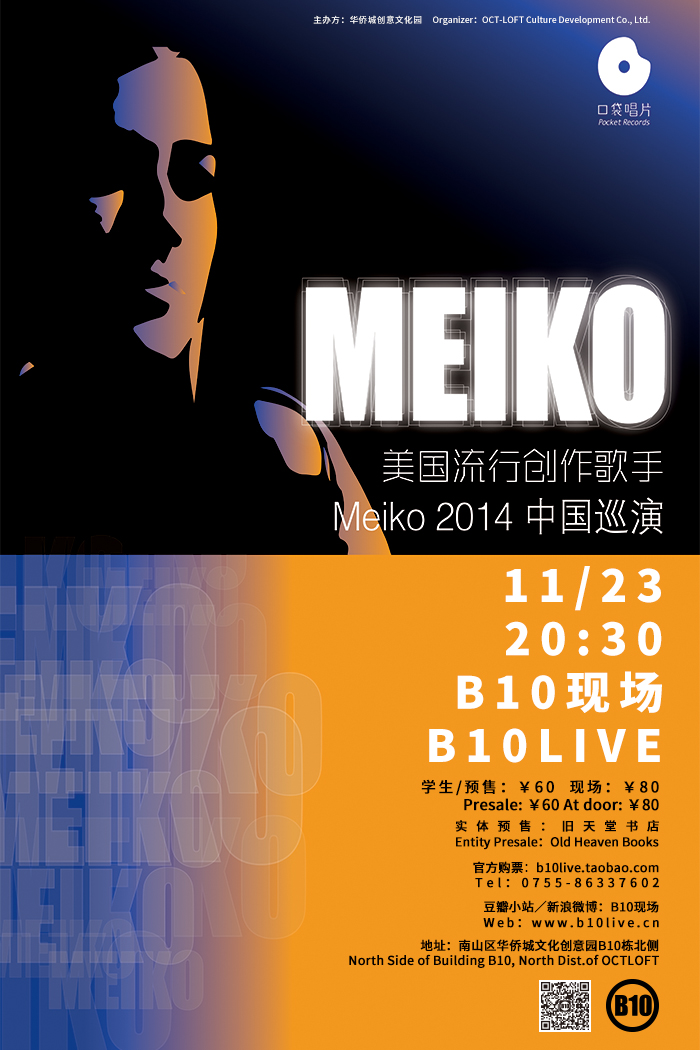 【海报】1123 MEIKO 小.jpg