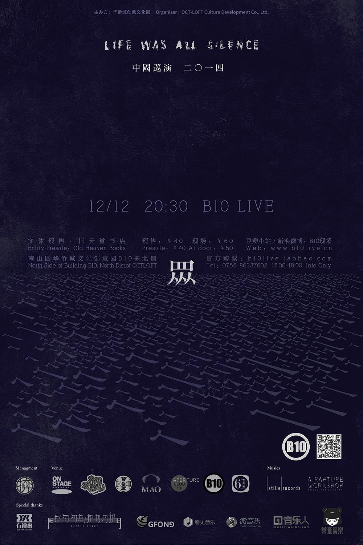 【海报】1212 LWAS 小.jpg