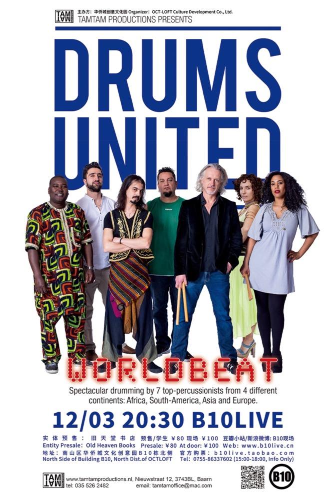 【海报】1203 Drums United 小.jpg