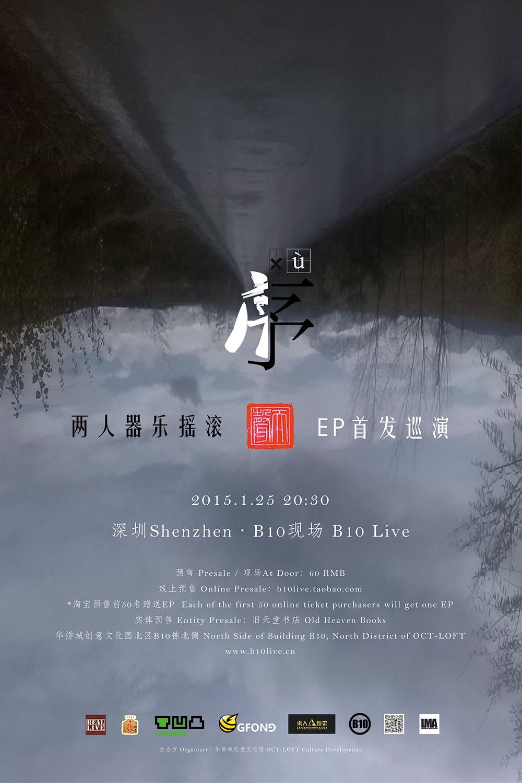 【海报】0125 天声 小.jpg