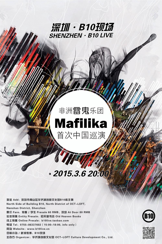 【海报】0306 Mafilika 小.jpg