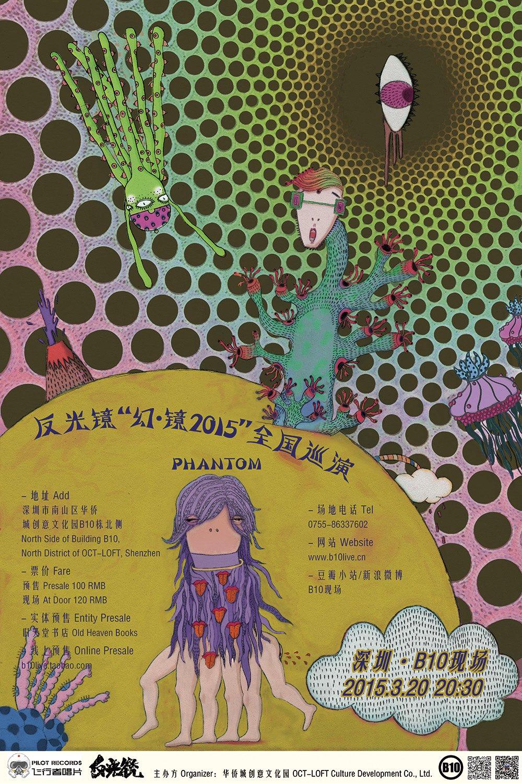 【海报】0320 反光镜 小.jpg