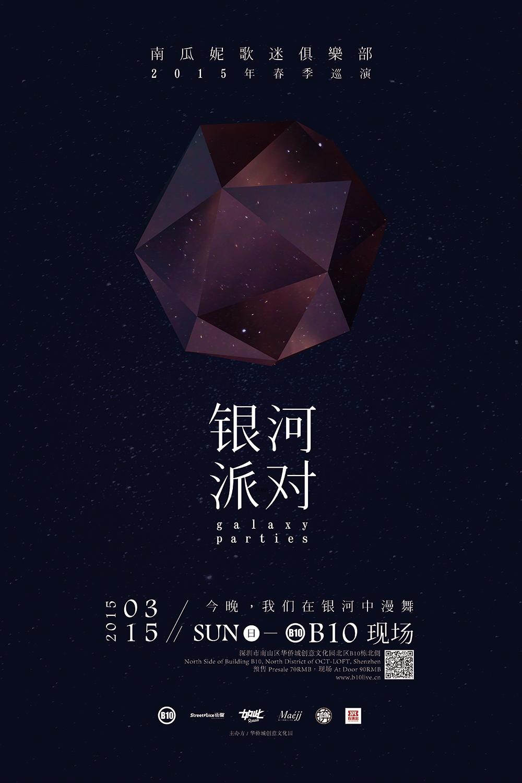【海报】0315 南瓜妮 小.jpg
