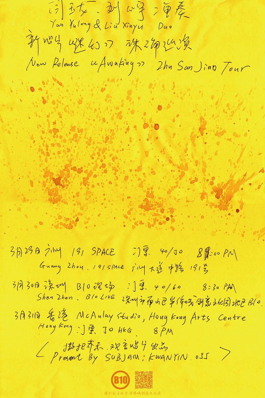 【海报】0330 闫玉龙与刘心宇 小.jpg