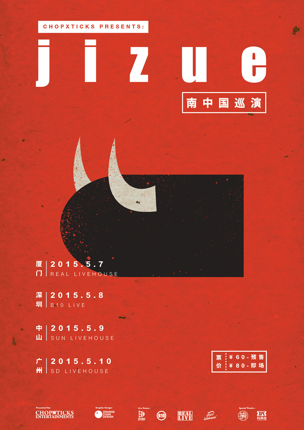 jizue_china2015_small.jpg