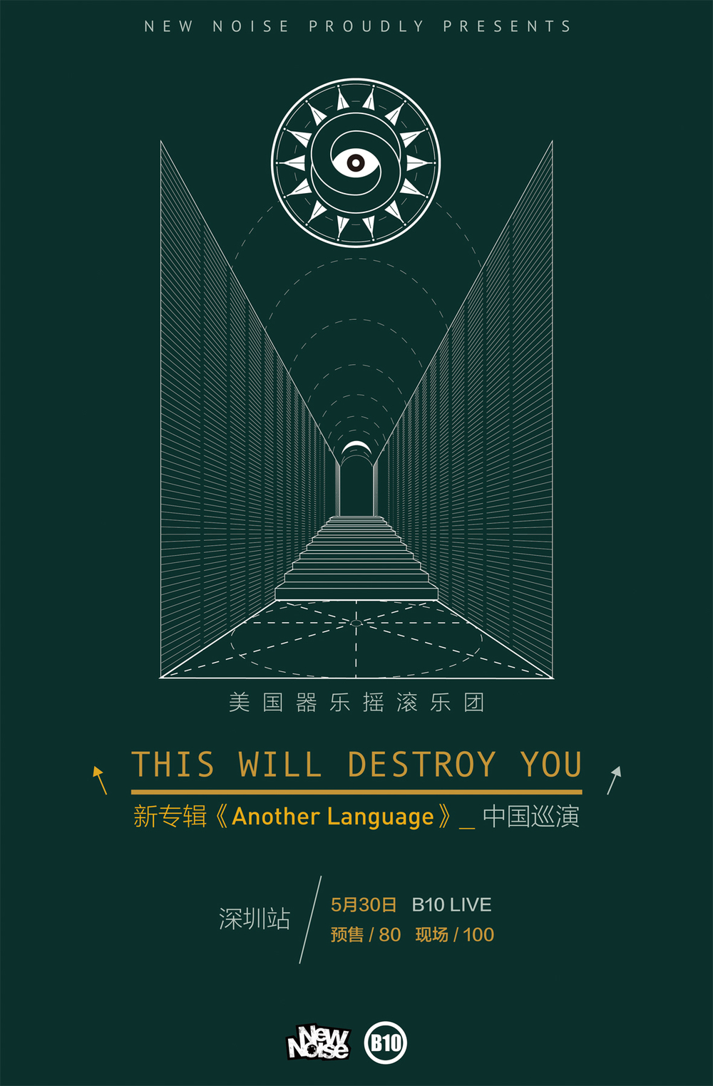 ( 宣传小图 )深圳站 - this will destroy you.jpg