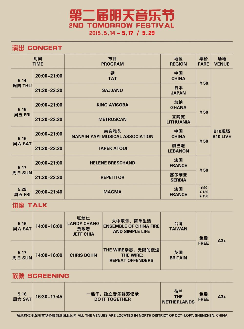 第二届明天音乐节排期 2nd Tomorrow Festival Schedule