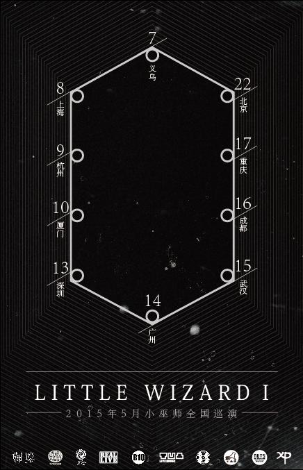 ( 宣传小图 )小巫师2015全国巡演海报.png