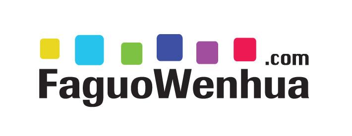 logo_faguowenhua.jpg