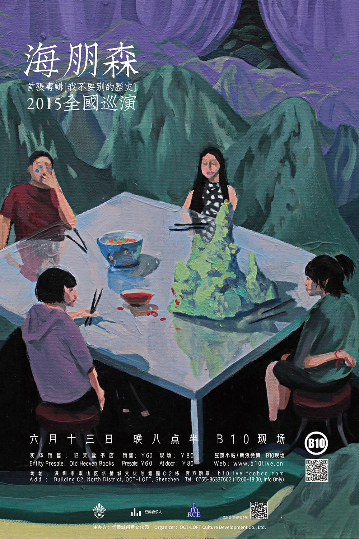 【海报】0613 海朋森 小.jpg