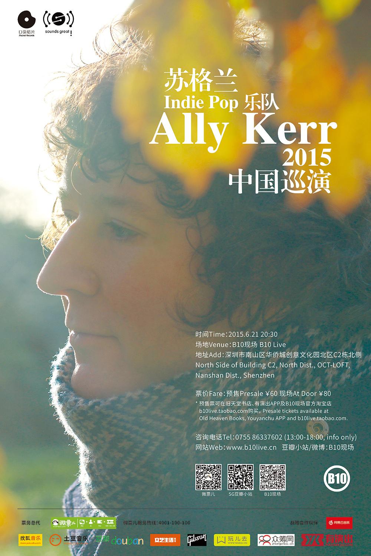【海报】0621 Ally Kerr 小.jpg