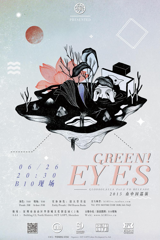 【海报】0626 Green Eyes 小.jpg