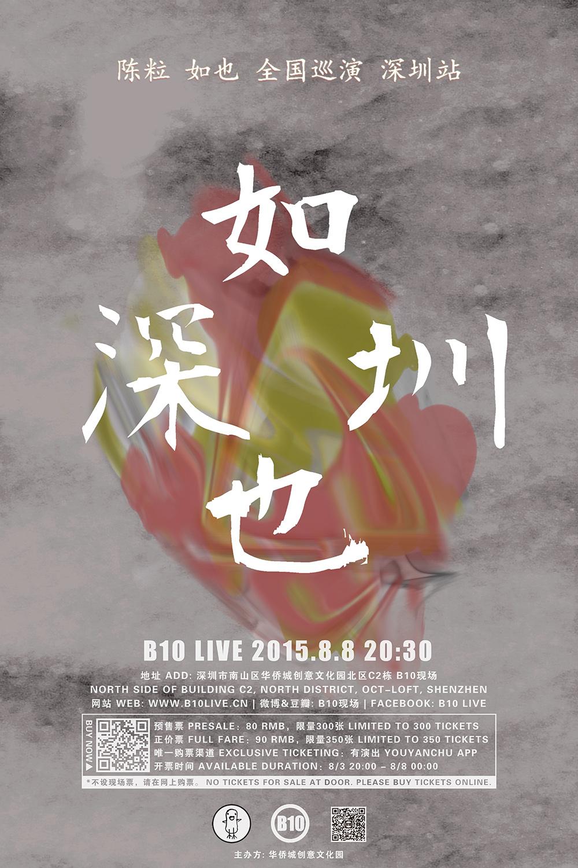 【海报】0808 陈粒 小.jpg