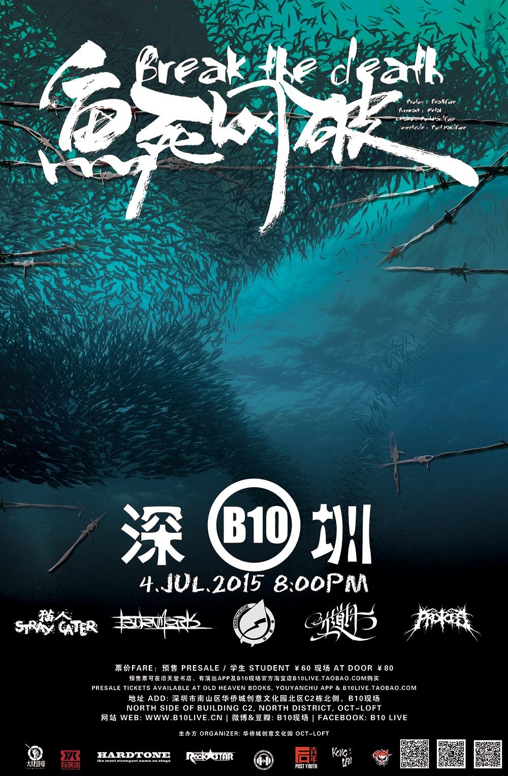 【海报】0704 鱼死网破 小.jpg
