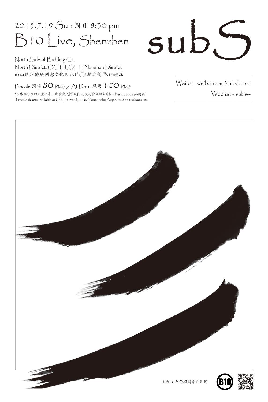 【海报】0719 Subs 小.jpg