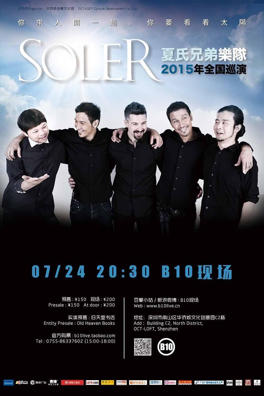 【海报】0724 Soler 小.jpg
