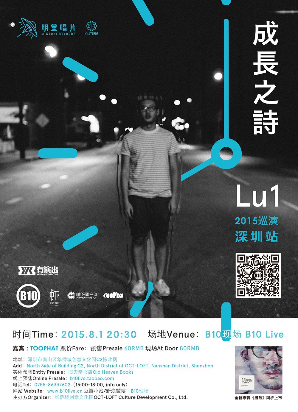 【海报】0801 Lu1 小.jpg