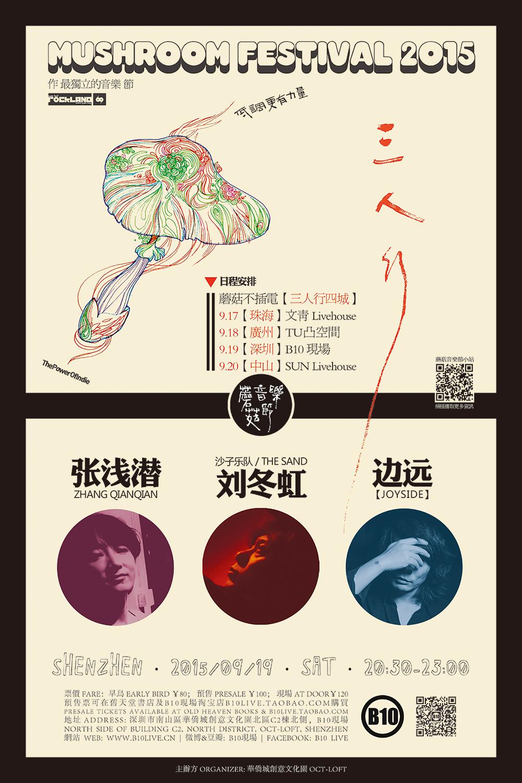 蘑菇音乐节.jpg