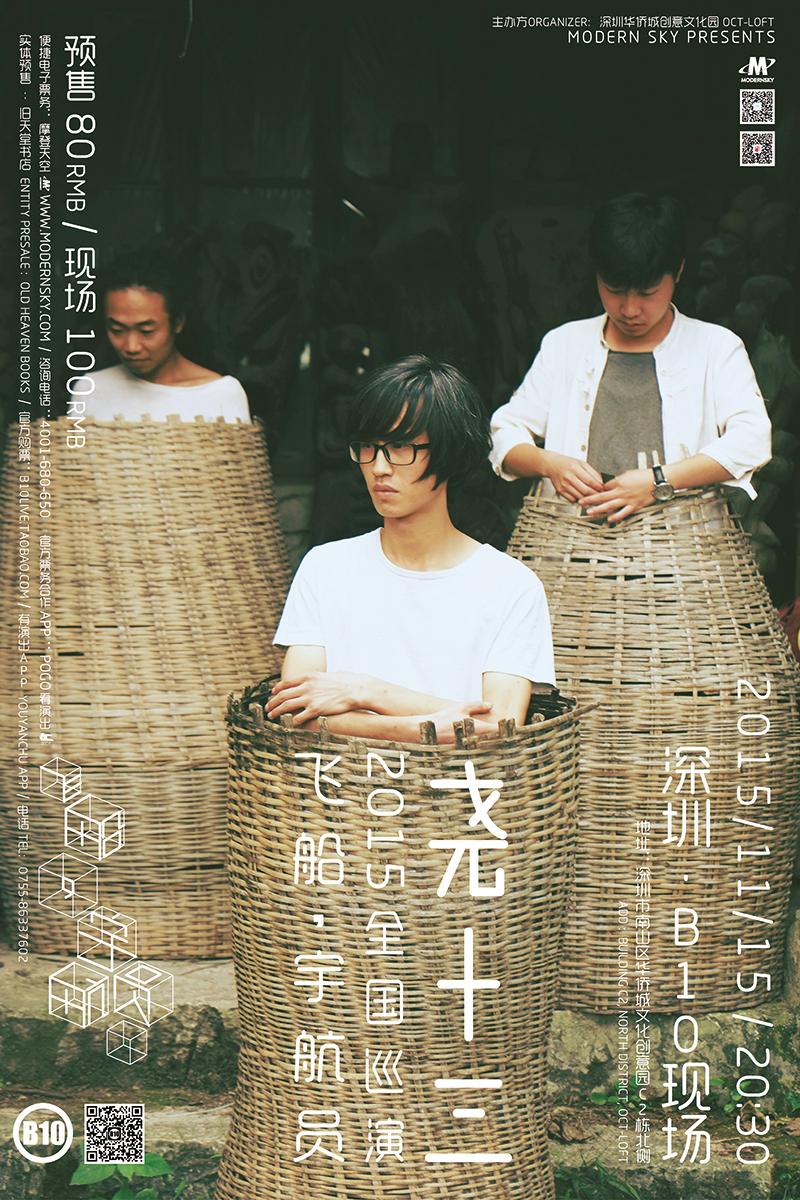 【海报】1115 尧十三 小.jpg