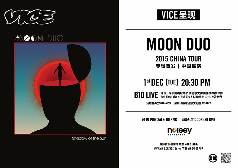 【海报】1201 Moon Duo 小.jpg