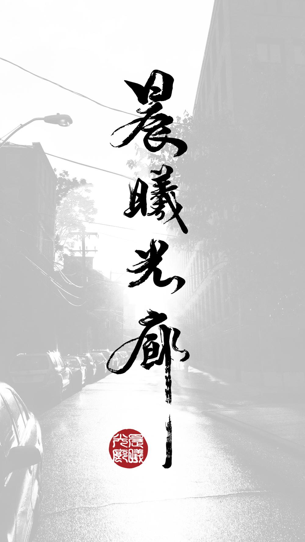 晨曦logo.jpg