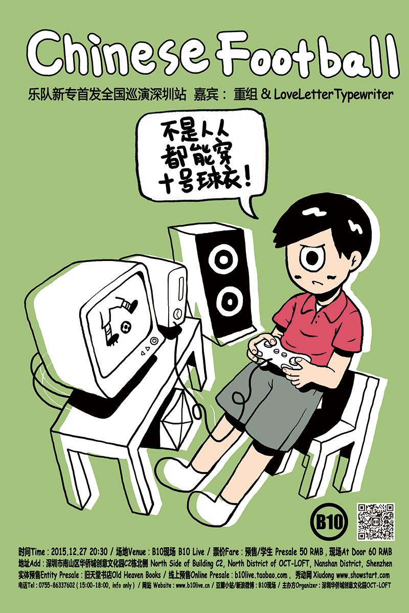 【海报】1227 Chinese Football 小.jpg