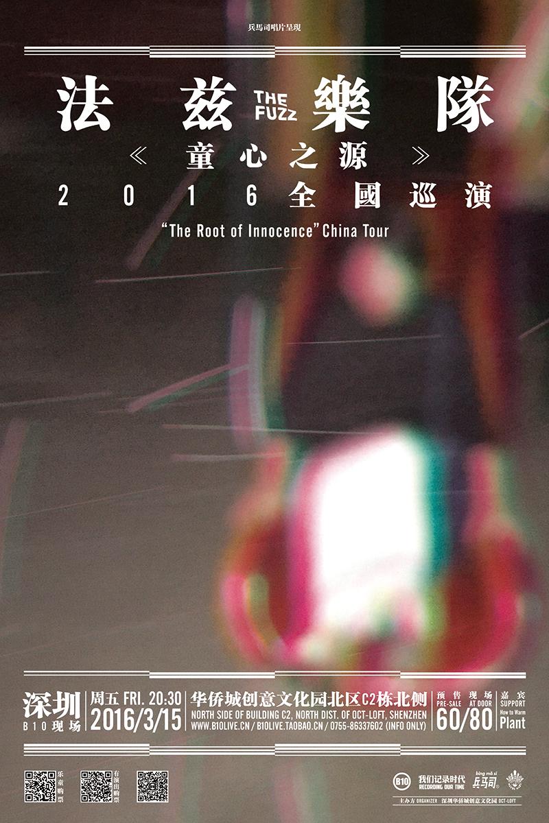 【海报】0311 The Fuzz 小.jpg