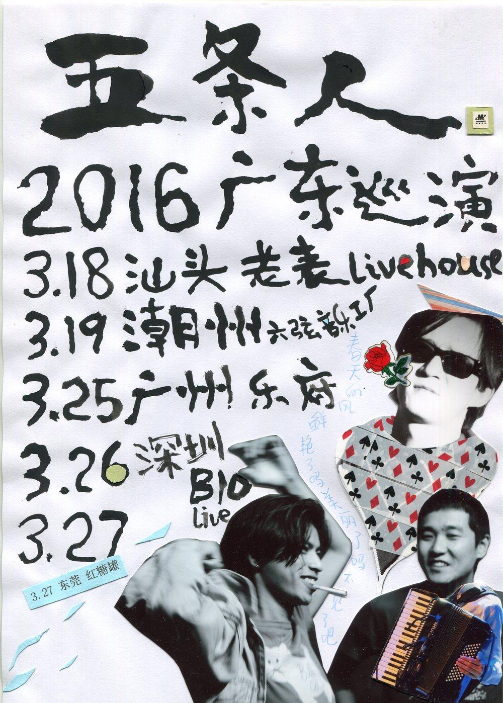 五条人2016广东巡演网络宣传小图.jpg