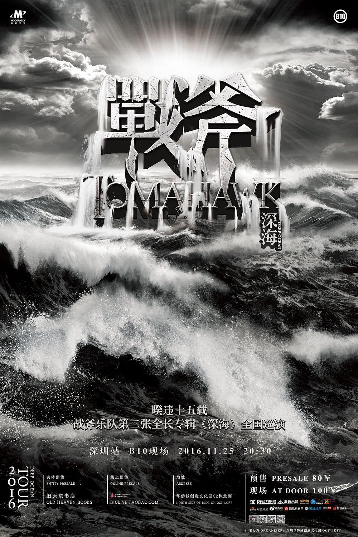 【海报】1125 战斧 小.jpg