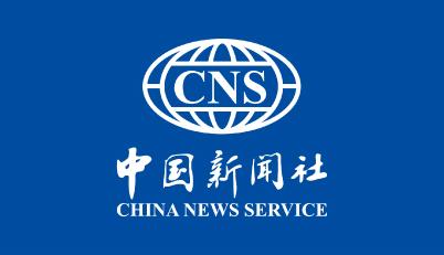 中国新闻社.jpg