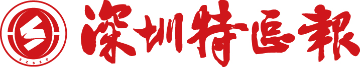 深圳特区报.jpg
