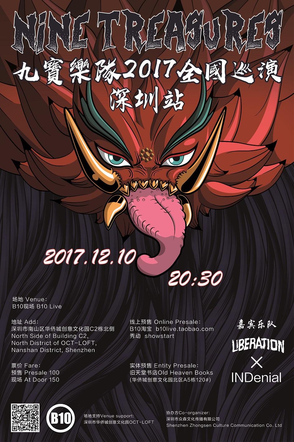 【海报】1210 九宝乐队 小.jpg