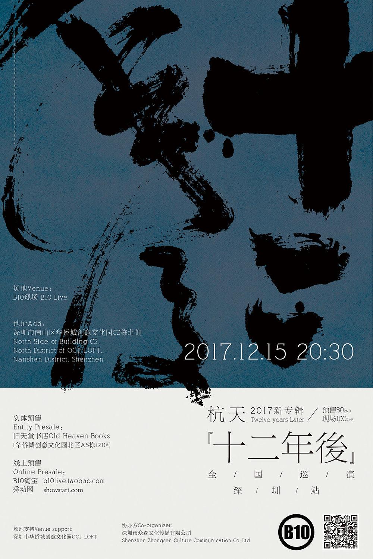 【海报】1215 小.jpg