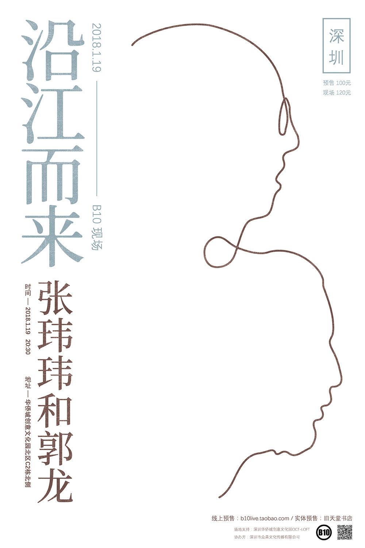 【海报】0119 小.jpg