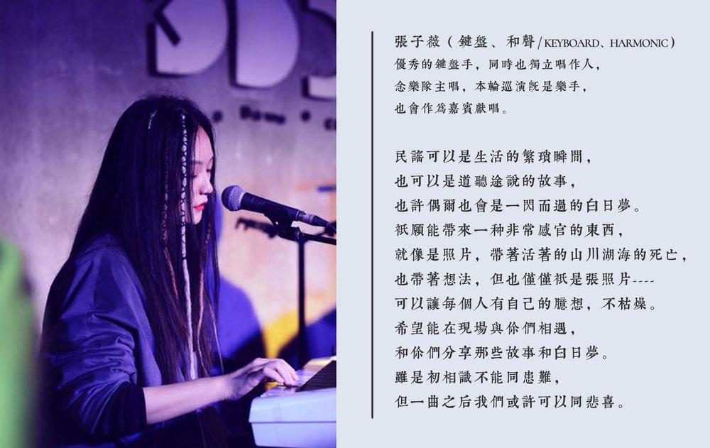 键盘手张子薇简介图文.jpg