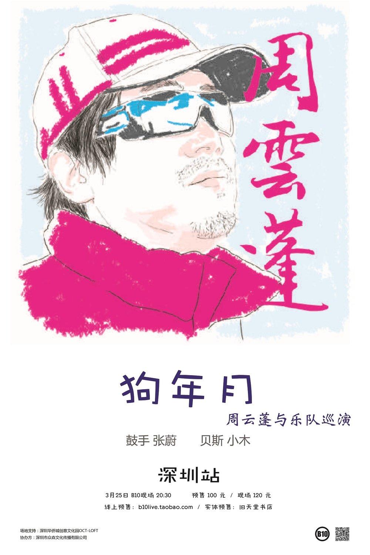 【海报】0325 周云蓬.jpeg