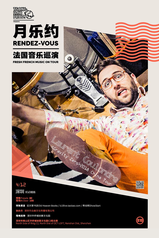【海报】0412 小.jpg