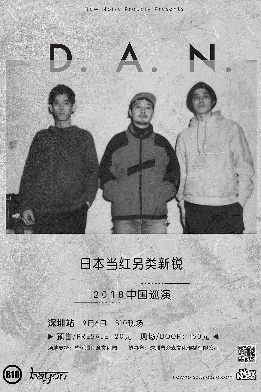 深圳 D.A.N 海报web.jpg