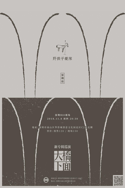 野孩子-大桥下面 海报(1).jpg