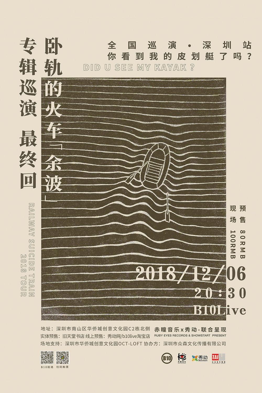 【海报】1206 小.jpeg