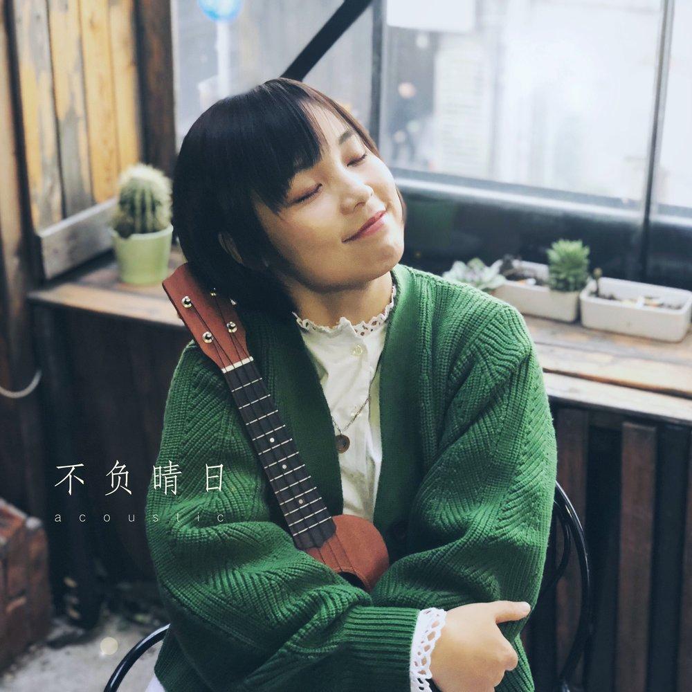 7《不负晴日》木琴版单曲封面.jpg