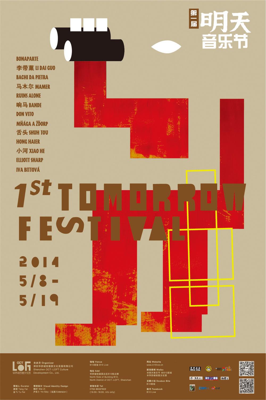 1st Tomorrow Festival 2014.5.8 - 5.19 设计 Designer:魏籽 Weizi
