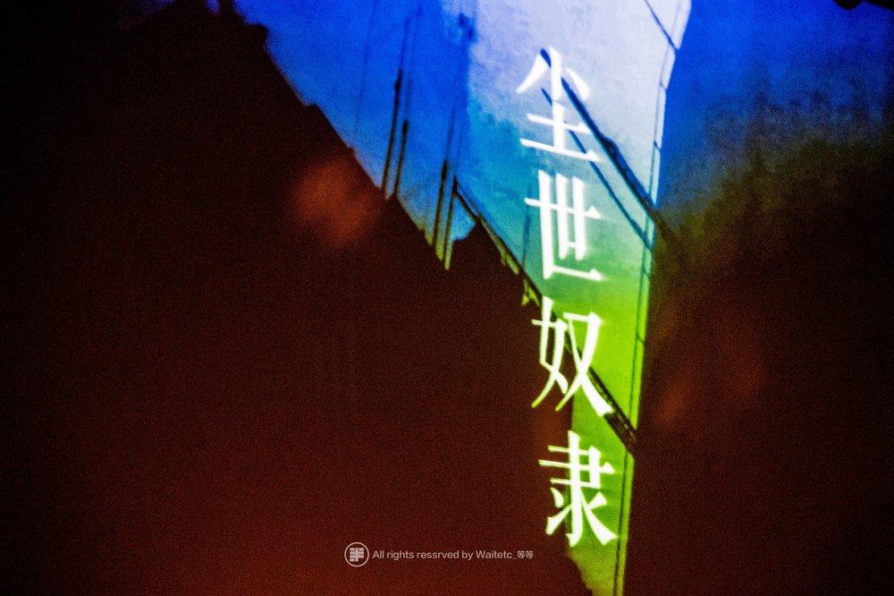 摄影:Waitetc_等等-53.jpg