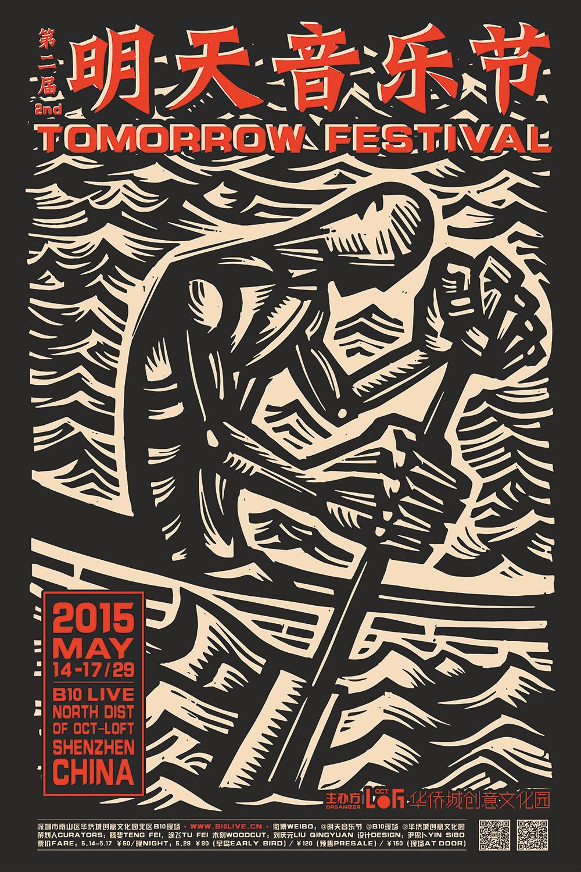 2nd Tomorrow Festival 2015.5.14-17 / 5.29 木刻 Woodcut:刘庆元 Liu Qingyuan 设计 Designer:尹思卜 Yin Sibo
